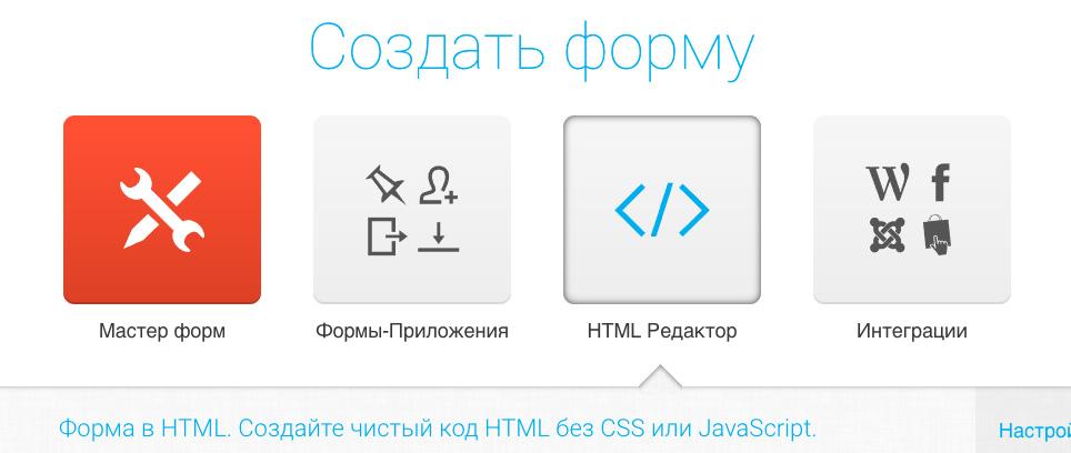 Создаем базовую веб-форму в GetResponse