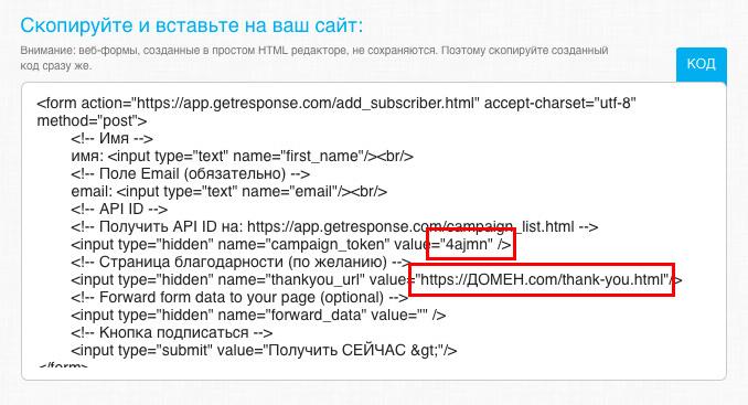 Сохраняем ID веб-формы к себе на компьютер