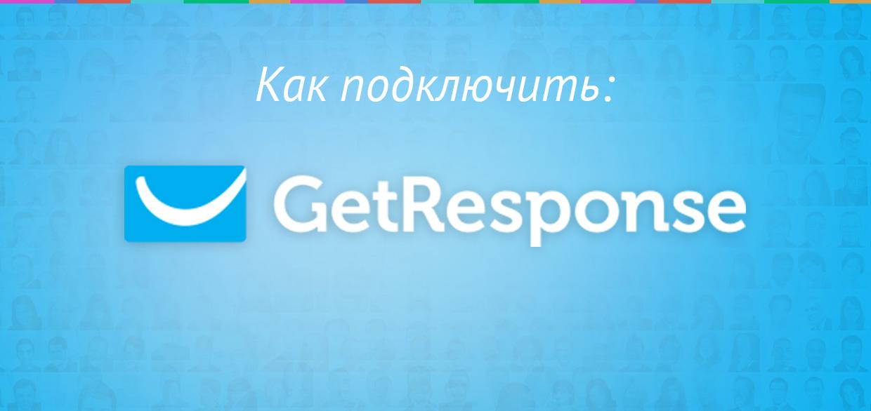 Как подключить GetResponse
