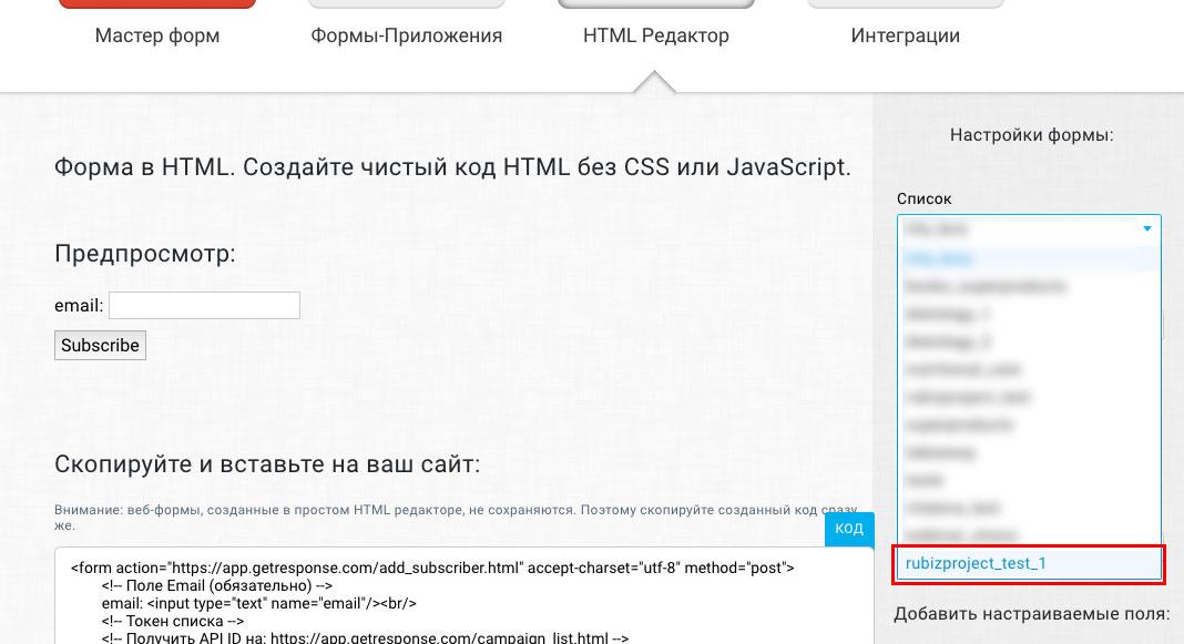 Настраиваем базовую веб-форму в GetResponse