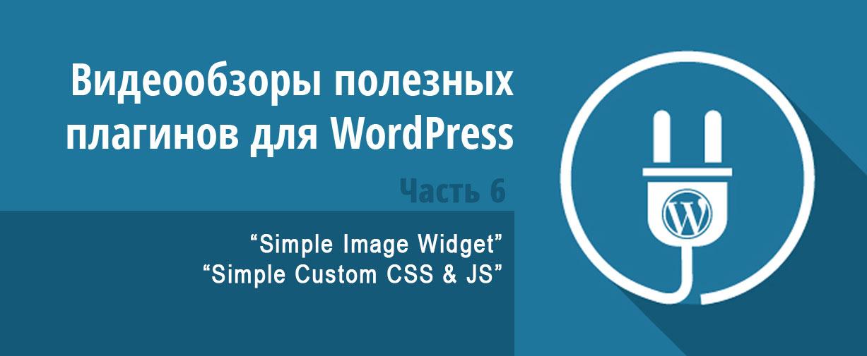 Видеообзоры полезных плагинов для WordPress. | Часть 6: Shortcoder, Simple Image Widget, Simple Custom CSS & JS
