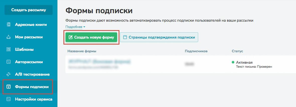 Создаем новую форму подписки в SendPulse