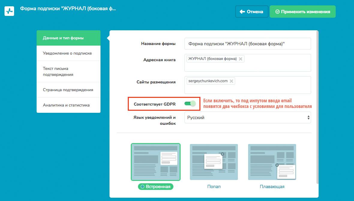 Как настроить и подключить подписную форму от SendPulse на своем сайте