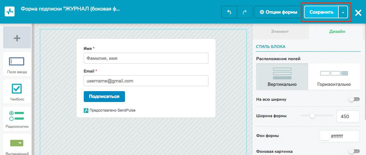 Как настроить и подключить форму подписки от SendPulse на своем сайте