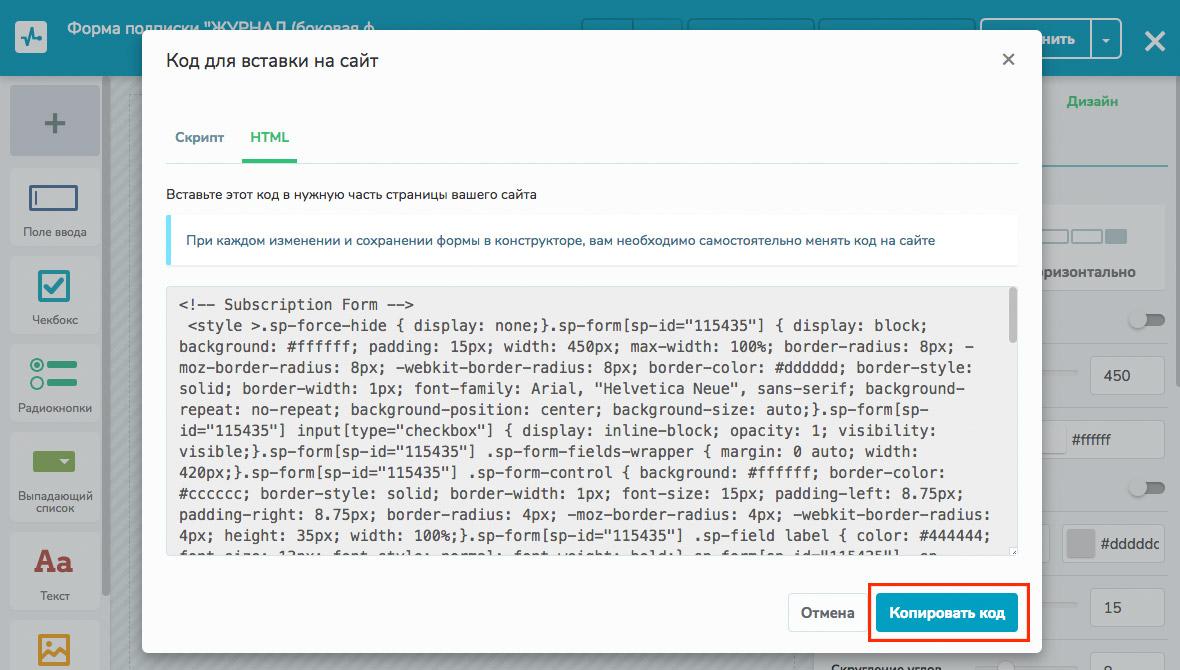 Сохраняем и получаем HTML-код формы в SendPulse