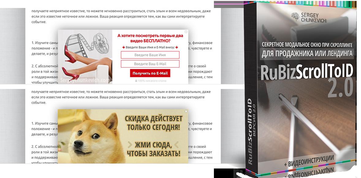 RuBizScrollToID - Установи секретный якорь для модального окна