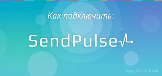 Как подключить SendPulse к любой подписной форме