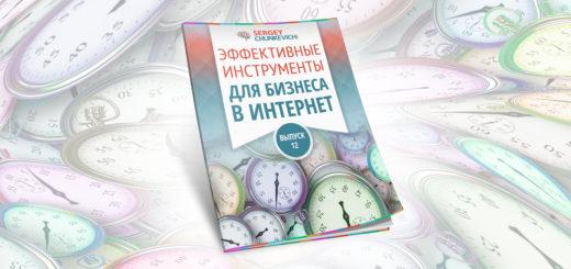 №12 | Эффективные инструменты для бизнеса в интернет