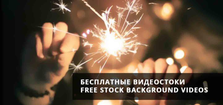 БЕСПЛАТНЫЕ ВИДЕОСТОКИ - FREE STOCK BACKGROUND VIDEOS